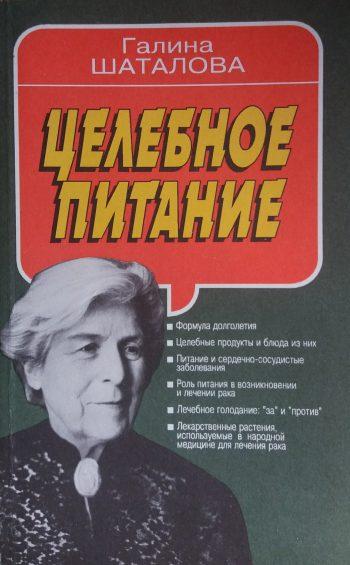 Галина Шаталова. Целебное питание. На основах энергетической целесообразности