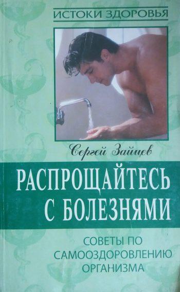 Сергей Зайцев. Распрощайтесь с болезнями. Советы по самооздоровлению.
