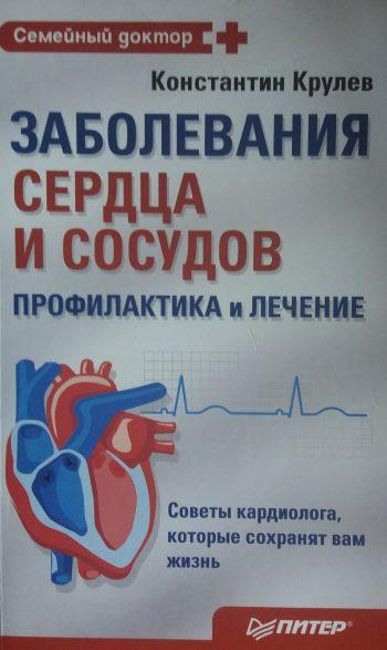 Константин Крулев. Заболевания сердца и сосудов. Профилактика и лечение