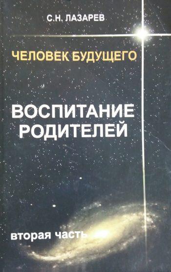Сергей Лазарев. Человек Будущего. Воспитание родителей. Часть 2