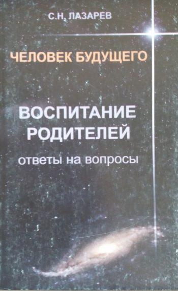 Сергей Лазарев. Человек Будущего. Воспитание родителей. Ответы на вопросы