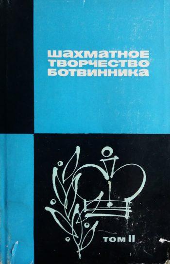 В. Батуринский. Шахматное творчество Ботвинника. Том 2