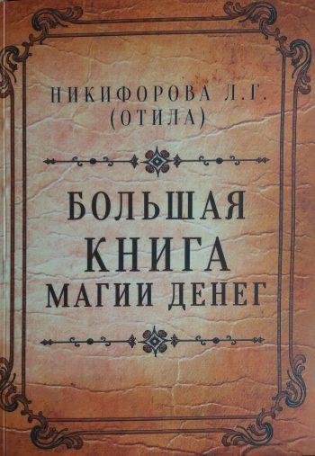 Отила. (Л. Никифирова) Большая книга магии денег