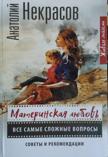 Анатолий Некрасов. Материнская любовь. Все самые сложные вопросы. Советы и рекомендации