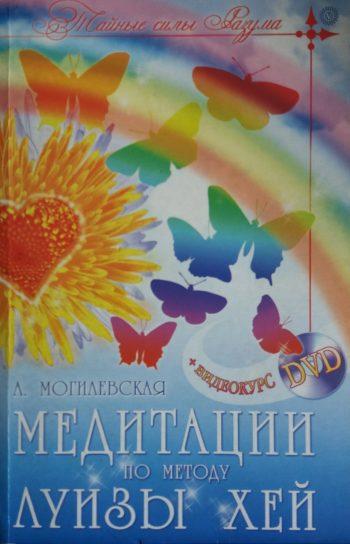 Ангелина Могилевская. Медитации по методу Л. Хей. +CD