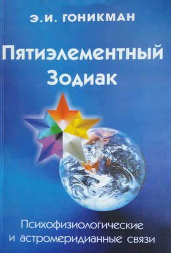Э. И. Гоникман. Пятиэлементный Зодиак. Психофизиологические и астромеридианные связи.