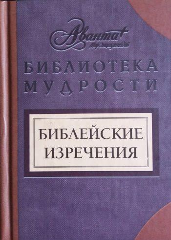 В. Носков. Библейские изречения