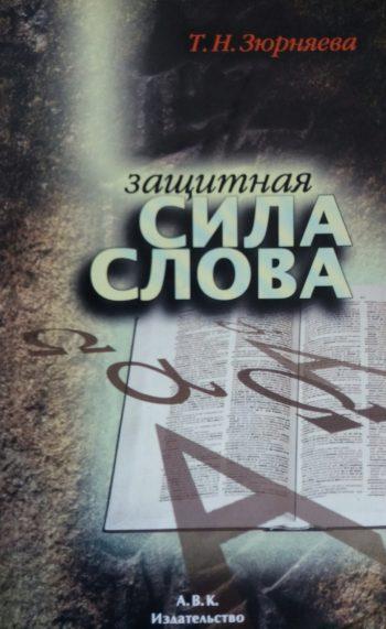 Т. Н. Зюрняева. Защитная сила слова.