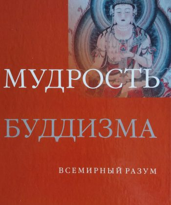 Мел Томпсон. Мудрость Буддизма