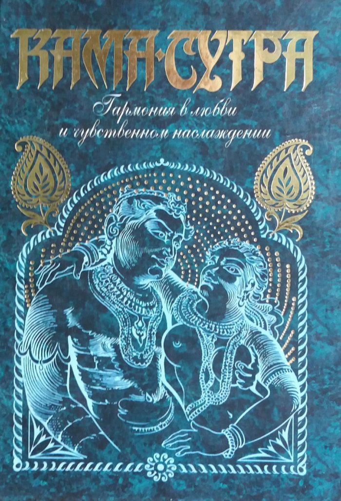 М. Ватсьяяна. Камасутра. Гармония в любви и чувственных наслаждениях