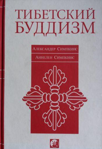 А. Симпкинс. Тибетский буддизм