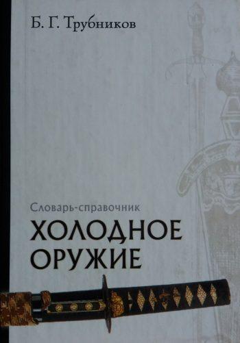 Б. Трубников. Холодное оружие. Словарь-справочник