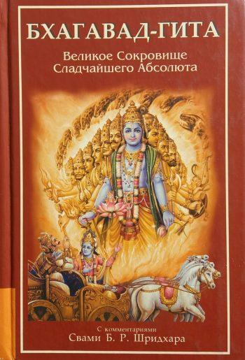 Свами Б. Р. Шридхар. Бхагавад-Гита. Великое Сокровище Сладчайшего Абсолюта