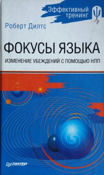 Роберт Дилтс. Фокусы языка. Изменение убеждений с помощью НЛП