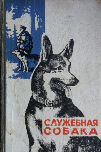 В. Зубко. Служебная собака