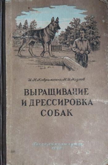 И. Ковриженко/ Н. Козлов. Выращивание и дрессировка собак