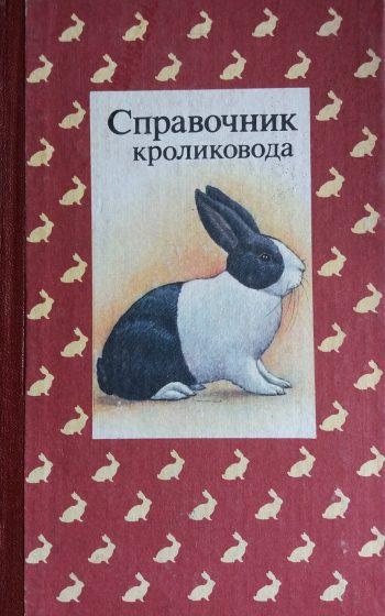 Н. Щетина. Справочник кроликоведа