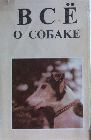 В. Зубко. Все о собаке