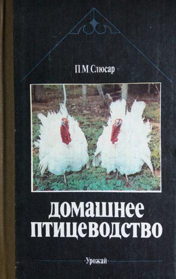 П. Слюсар. Домашнее птицеводство