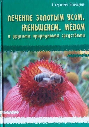 Сергей Зайцев. Лечение золотым усом, женьшенем, медом...