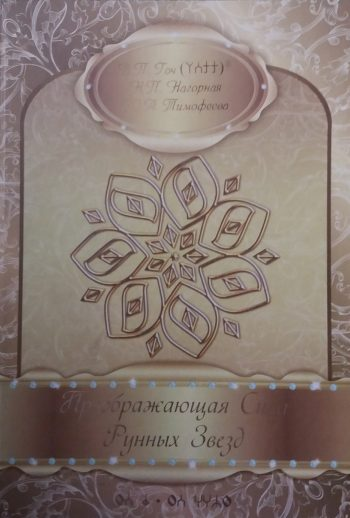 Василий Гоч. Преображающая Сила Рунных Звезд