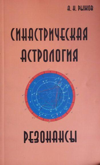 Анатолий Рыжов. Синастрическая астрология. Резонансы