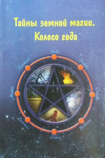 Сильвер. Тайны земной магии. Традиции Викки. Колесо года