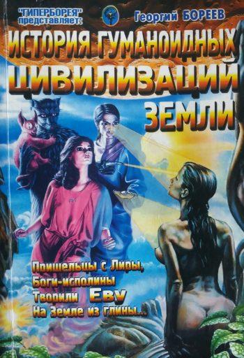 Григорий Бореев. История гумадноидных цивилизации Земли