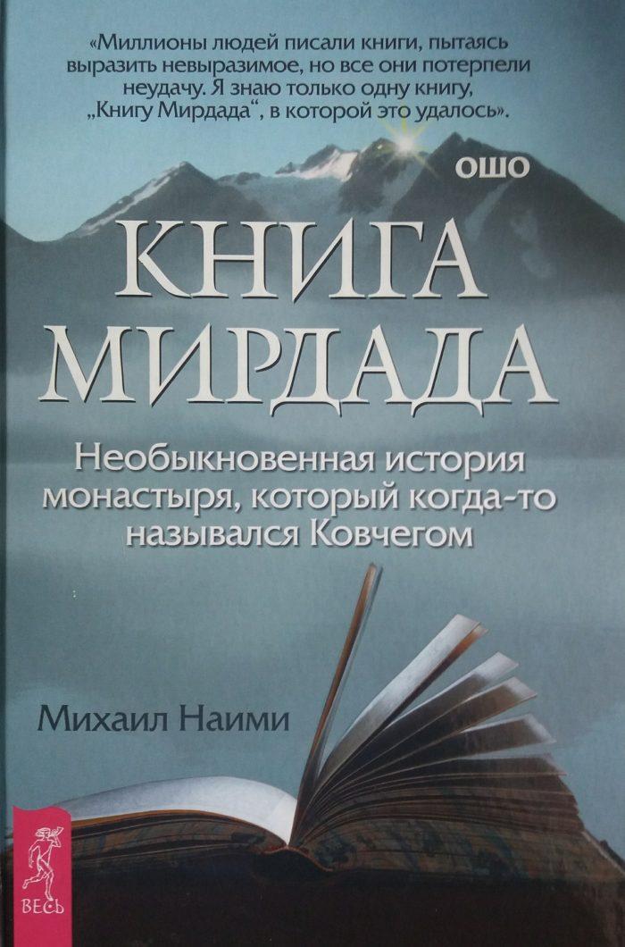 Михаил Наими. Книга Мирдада