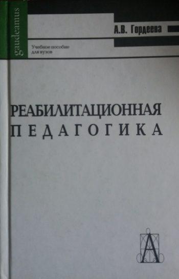 А. Гордеева. Реабилитационная педагогика