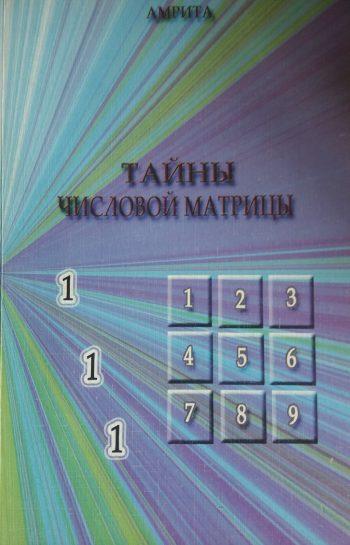 Амрита. Тайны числовой матрицы