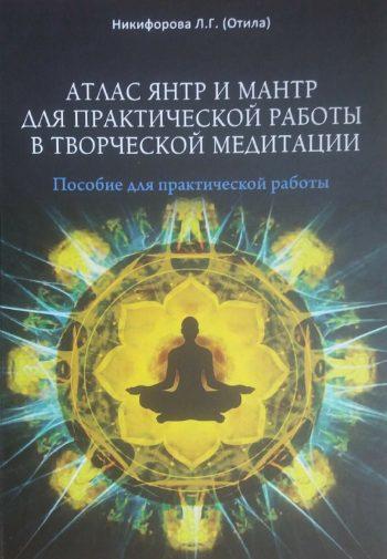 Отила. (Л. Никифирова) Атлас Янтр и Мантр для практической работы в творческой медитации.
