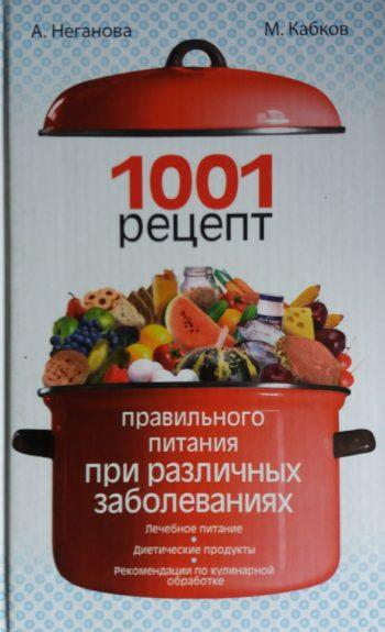 А. Неганова/ М. Кабков. 1001 рецепт правильного питания при различных заболеваниях