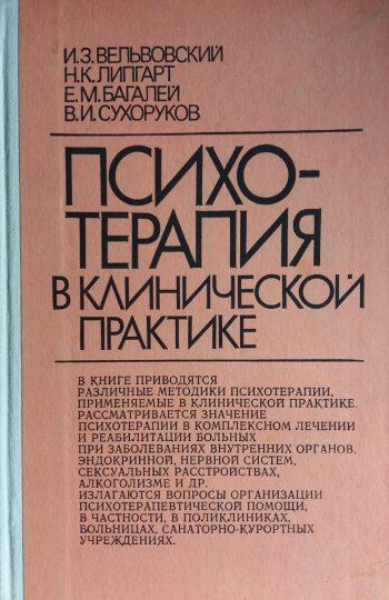 И. Вельвовский. Психотерапия в клинической практике