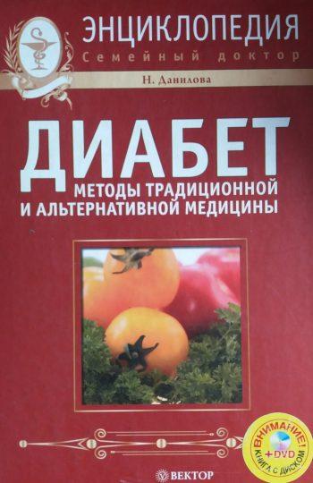 Н. А. Данилова. Диабет: методы традиционной и альтернативной медицины