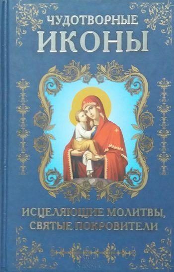 П. Михалицын. Чудотворные Иконы. Исцеляющие молитвы, святые покровители