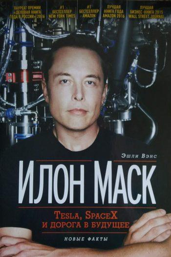 """Эшли Вэнс. """"Илон Маск: Tesla, SpaceХ и дорога в будущее"""". Новые факты"""