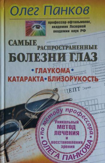 Олег Панков. Самые распространенные болезни глаз: глаукома, катаракта, близорукость