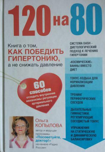 О. Копылова. 120 на 80. Книга о том, как победить гипертонию