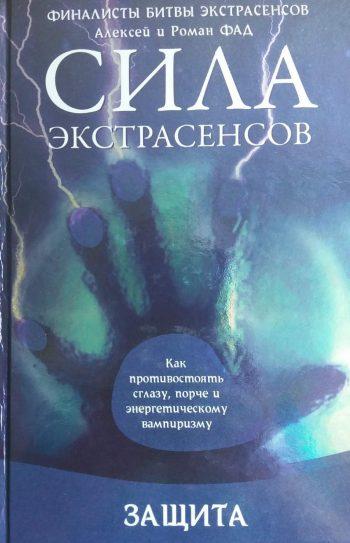 Роман Фад. Сила экстрасенсов. Как противостоять сглазу, порче и энергетическому вампиризму