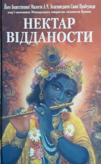 А. Ч. Бгактіведанта Свамі Прабгупада. Нектар відданості.