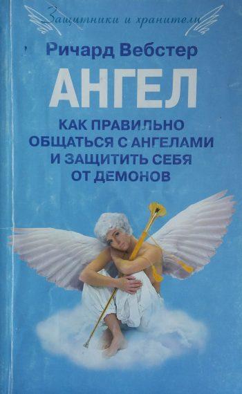 Ричард Вебстер. Ангел. Как правильно общаться с ангелами и защитить себя от демонов