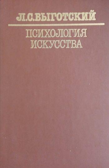 Л. Выготский. Психология искусства