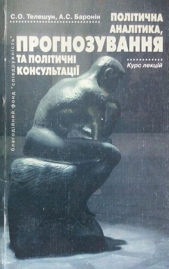 С. Телешун/ А. Баронін. Політична аналітика, прогнозування та політичні консультації
