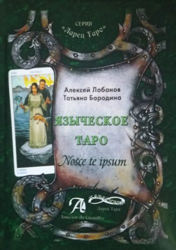 А. Лобанов/ Т. Бородина. Языческое Таро. Методическое пособие
