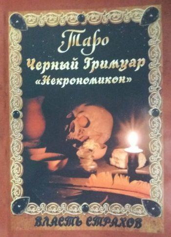 "Дмитрий Невский. Власть страхов. Таро. Чёрный Гримуар ""Некрономикон""."