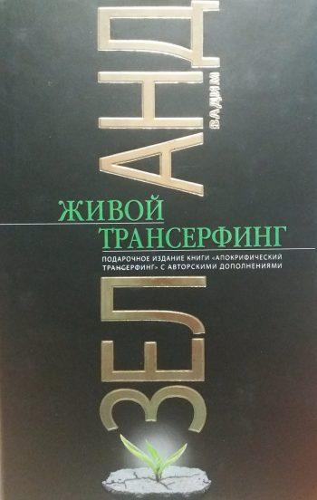 Вадим Зеланд. Живой трансерфинг