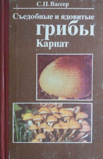 С. Вассер. Сьедобные и ядовитые грибы Карпат. Справочник
