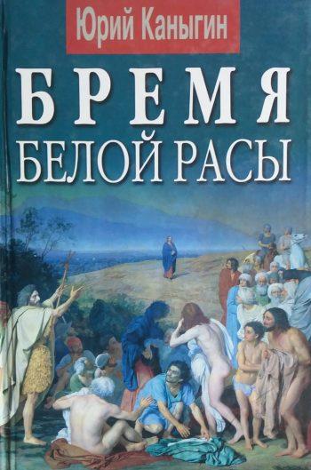 Юрий Каныгин. Бремя белой расы