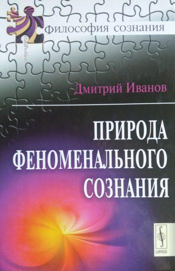 Дмитрий Иванов. Природа феноменального сознания